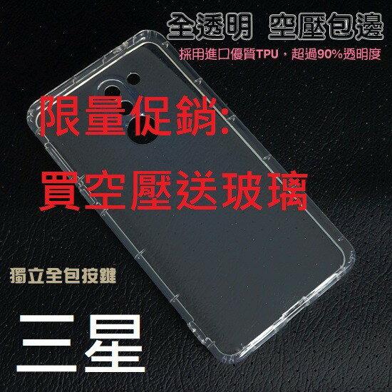 【一代空壓殼送相同型號玻璃】 SAMSUNG NOTE 4 5 J5 J3 J7 S7 A8 2018 S9防摔 氣囊