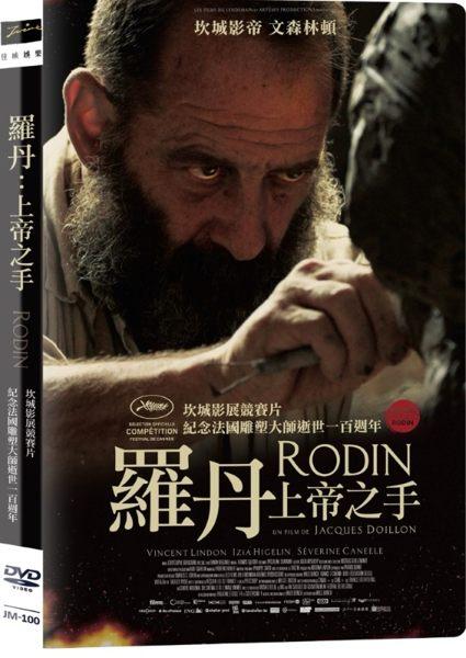 【停看聽音響唱片】【DVD】羅丹:上帝之手