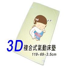 issla伊世樂D-03 3D複合式氣動床墊L大床(尺寸:119x69x3.5cm)會呼吸的嬰兒床墊~透氣、好眠