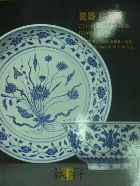 【書寶二手書T3/收藏_YJU】誠軒2012秋季拍賣會_瓷器工藝品