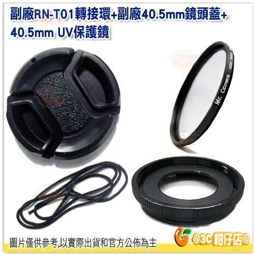 副廠 Olympus RN-T01 轉接環 RNT01 + 40.5mm 副廠鏡頭蓋 + 40.5 mm UV 鏡頭保護鏡 適用 TG5 TG4