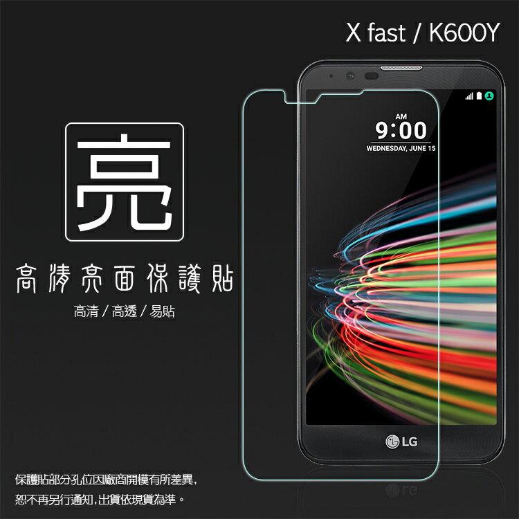 亮面螢幕保護貼 LG X Fast (X5) K600Y 保護貼 軟性 高清 亮貼 亮面貼 保護膜 手機膜