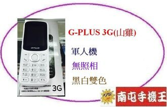 ←南屯手機王→ GPLUS 3G(山雞) 無照相 軍人機 黑白雙色 簡約實用 【宅配免運費】(台積電版)