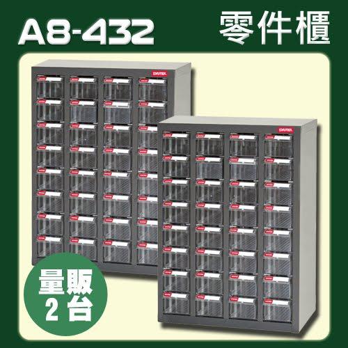 『量販2台』【超值抽屜零件櫃】樹德A8-43232格抽屜裝潢水電維修汽車耗材電子精密車床電器
