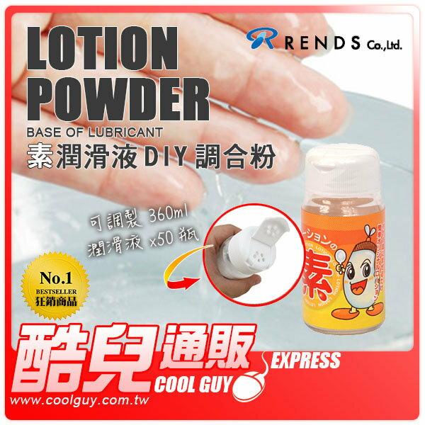 日本 RENDS 素 潤滑液DIY調合粉 LOTION POWDER Base of Lubricant 可調製 360ml 潤滑液 x 50 瓶 日本原裝進口