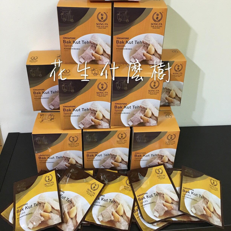 松發肉骨茶 湯料 肉骨茶包 肉骨茶 香氏肉骨茶包 新加坡 特產 美食 年菜【AA002】