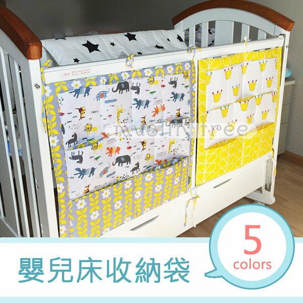 Augelute Baby 多層純棉嬰兒床收納袋 60368