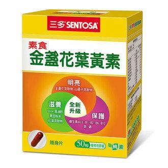 安康藥妝:【三多】素食金盞花葉黃素膠囊50粒盒