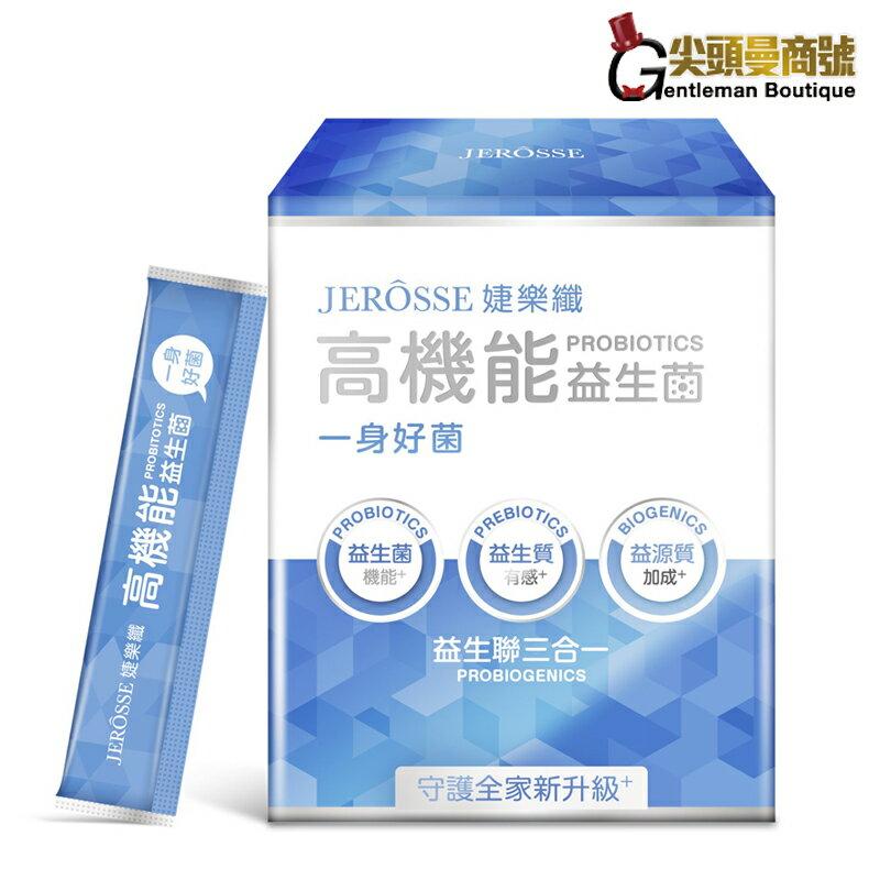 【3盒入+分期0利率】JEROSSE 婕樂纖 高機能益生菌 貨到付款 6期0利率 不適用折扣碼折價券 0