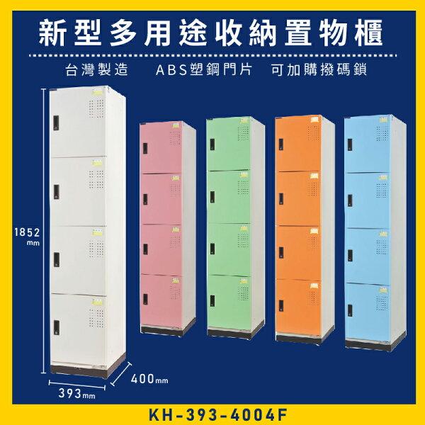 【MIT】大富新型多用途收納置物櫃KH-393-4004F收納櫃置物櫃公文櫃多功能收納密碼鎖專利設計