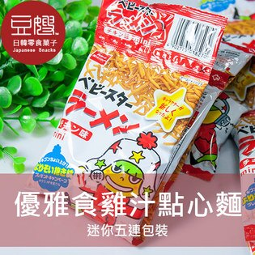 【豆嫂】日本零食優雅食雞汁點心麵(5連裝)★79~719全館點數7倍送★