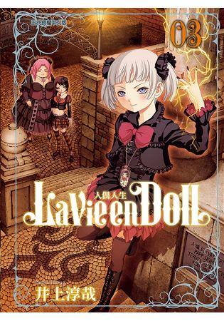 LaVieenDoll人偶人生03