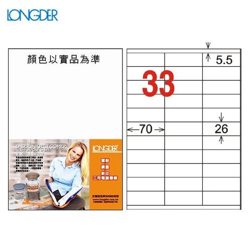 辦公小物嚴選~龍德A4三用電腦標籤(雷射噴墨)LD-835-W-A(白)33格(105張盒)(列印標籤)