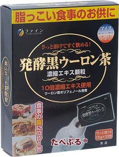 爽快屋:#最後一件食事の供に發酵黑烏龍茶顆粒粉末茶33袋
