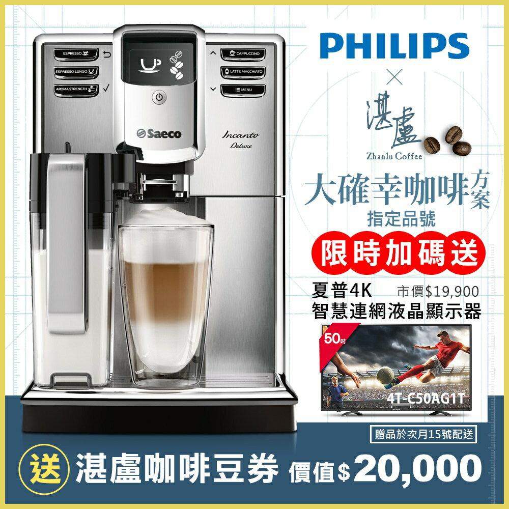 大確幸方案★贈SWITCH  /  50吋電視+2萬元咖啡豆【飛利浦 Saeco】Incanto Deluxe全自動義式咖啡機 (HD8921) 1