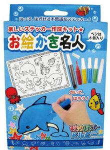 【發掘名人】繪畫名人系列之魔術繪畫貼-海豚