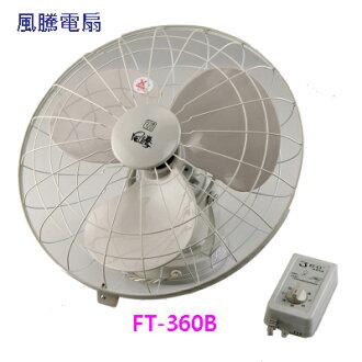風騰 16吋 旋轉扇 FT-360B ◆ 懸掛天花板360度旋◆ 附線控開關◆台灣製造
