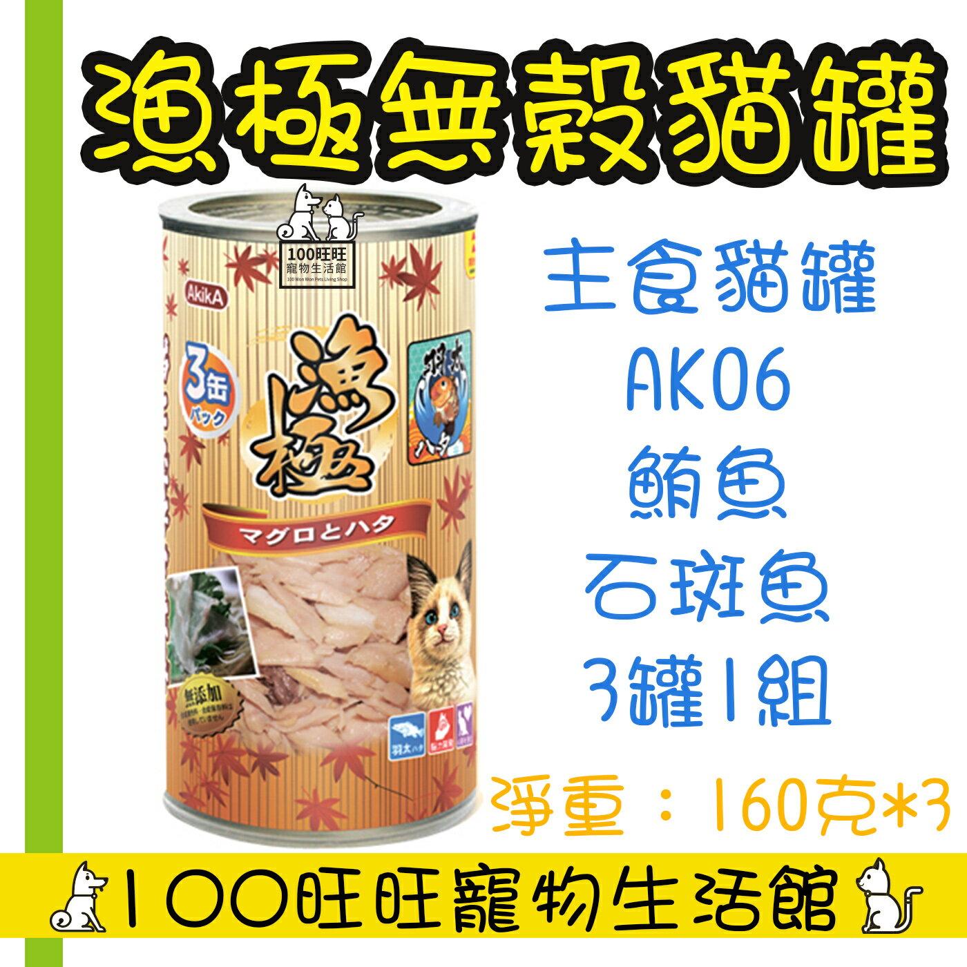 漁極 無穀 AK06 (鮪+石斑) 160g/3入裝