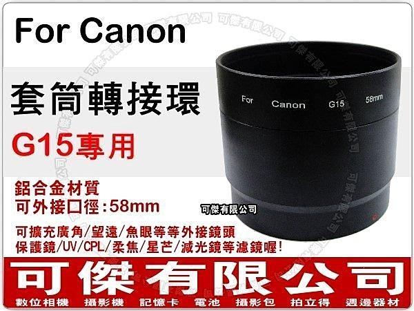 可傑 全新 Canon G15 用 FA-DC58D 轉接套筒 轉接環 鋁合金 LA58 G-15 可接58mm濾鏡
