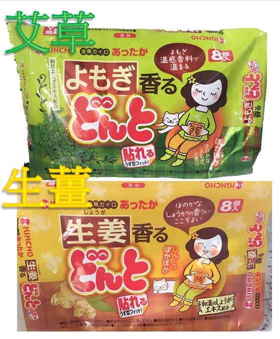 日本金鳥 KINCHO 腹部專用溫熱貼 艾草/生薑 8枚入/包 可維持5小時 暖暖包 新鮮商城
