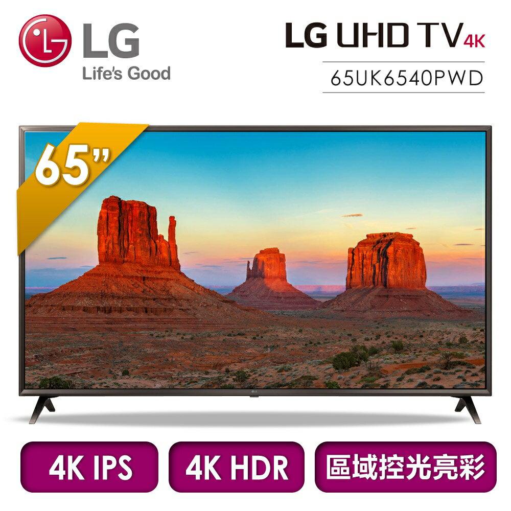 【LG樂金】65型 UHD IPS廣角4K智慧連網電視 (65UK6540PWD)★含安裝配送 - 限時優惠好康折扣