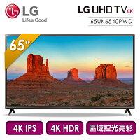 【LG樂金】65型 UHD IPS廣角4K智慧連網電視 (65UK6540PWD) (含運費/基本安裝/6期0利率)-省坊 WoWo-3C特惠商品