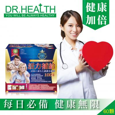 【DR.Health】易力康 - 限時優惠好康折扣