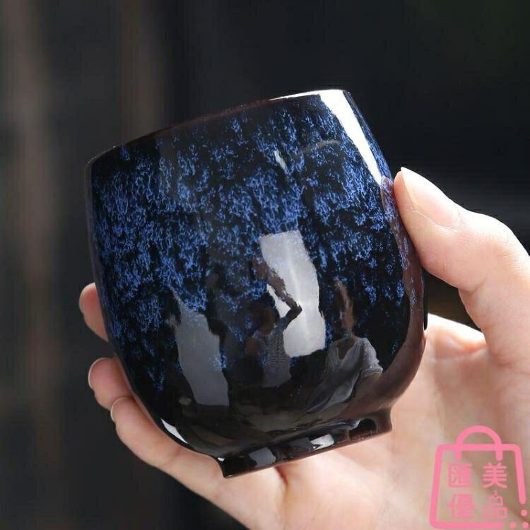 窯變陶瓷茶杯功夫茶杯組泡茶品茗杯個人杯【匯美優品】