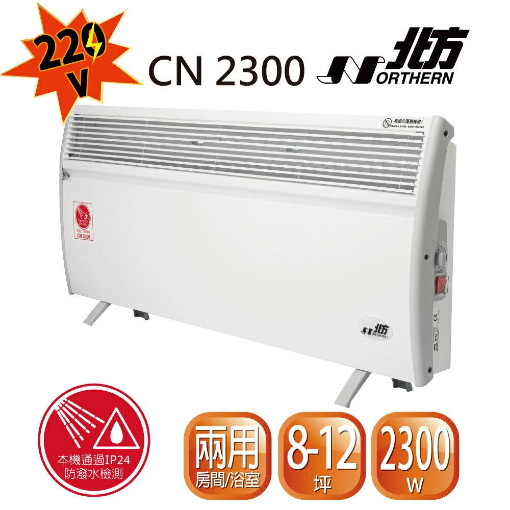 北方第二代房間/浴室兩用對流式電暖器 CN2300