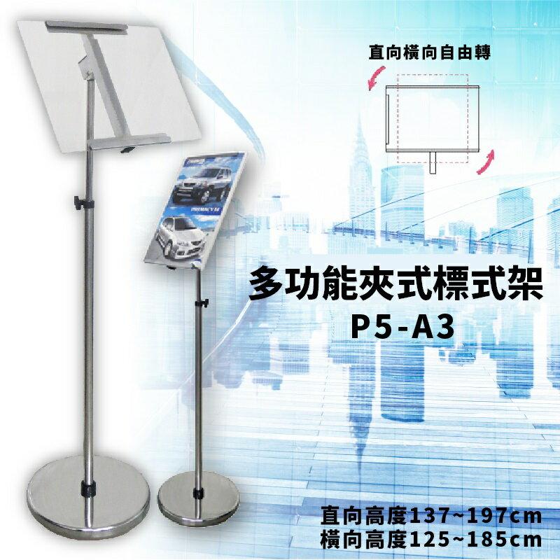 多用途展示~P5-A3 多功能夾式標示架 直橫/角度/高度可調 DM架 MENU架 型錄架 廣告 目錄 傳單 菜單