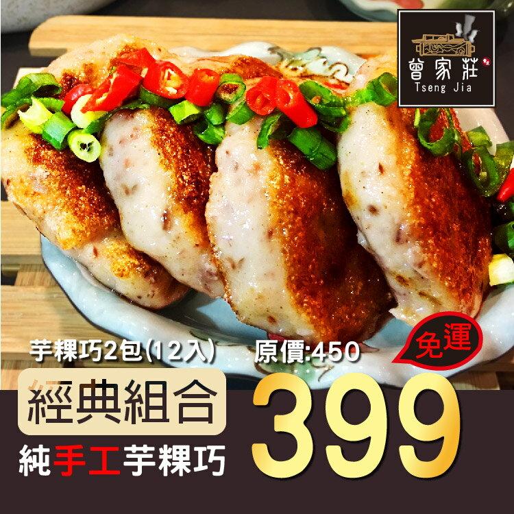 (免運費)黯然消魂芋粿巧(2包=12入)-曾家莊食品廠 團購熱銷美食 年節禮盒伴手禮團購首選 地方小吃