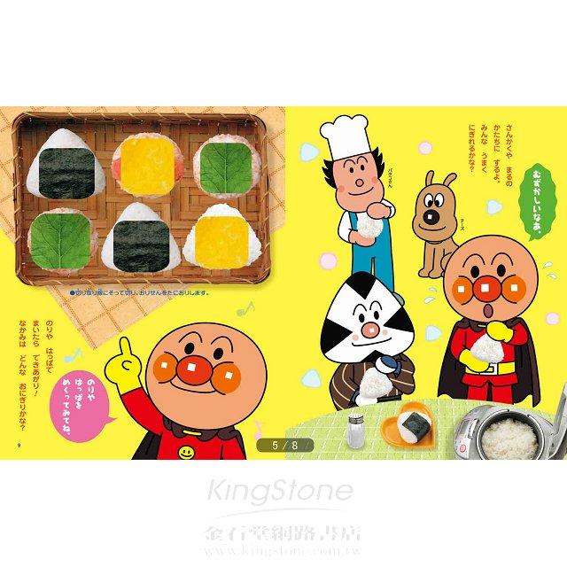 麵包超人兒童遊戲書-食物篇 4