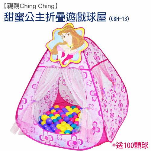 【親親Ching Ching】甜蜜公主帳篷球屋+100球 CBH-13