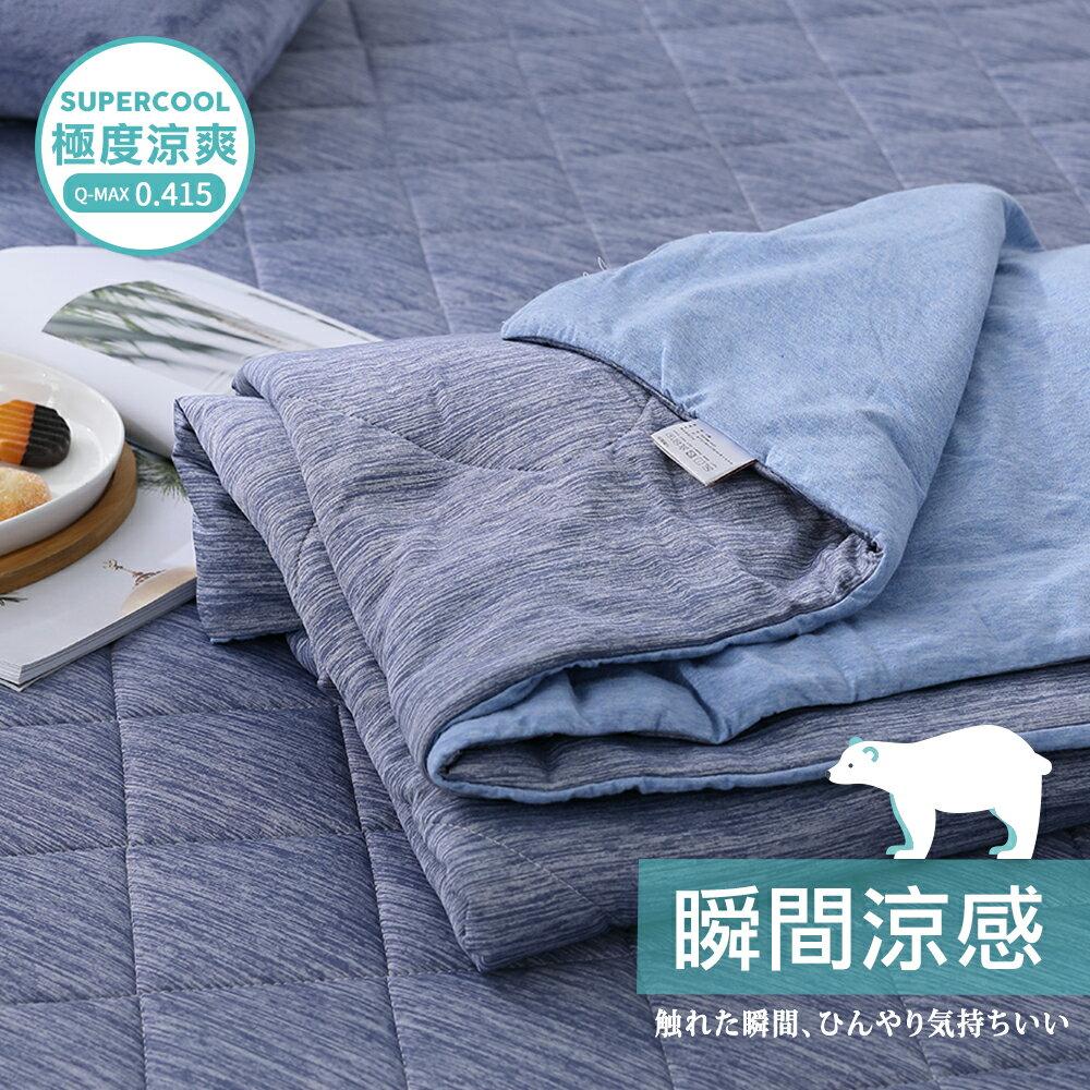 涼感 -5度C 瞬涼可洗抗菌涼被 / 保潔墊 SUPERCOOL接觸涼感[鴻宇] 0
