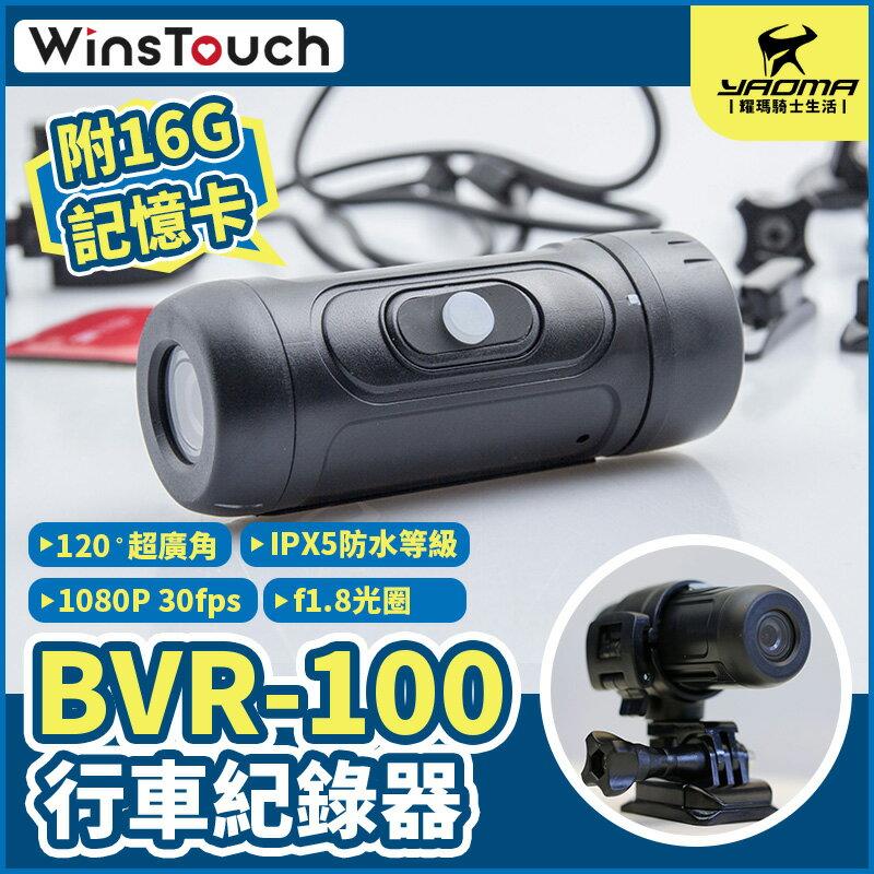 贈16G記憶卡 WinsTouch BVR-100 行車記錄器 安全帽用 1080P 防水 原 C1 耀瑪騎士
