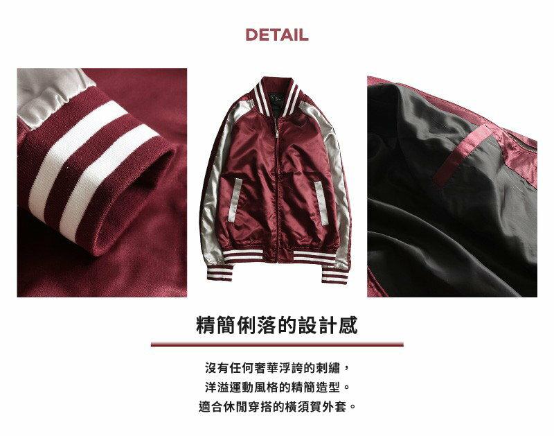 橫須賀外套 7