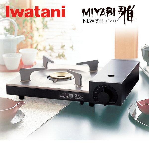 [日本製]岩谷IWATANI[雅]薄型和風卡式瓦斯爐CB-WA-35 3.5Kw - 限時優惠好康折扣
