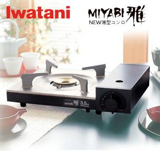 IWATANI 日本岩谷薄型和風瓦斯爐/雅/攜帶型/卡式瓦斯爐3.5Kw CB-WA-35