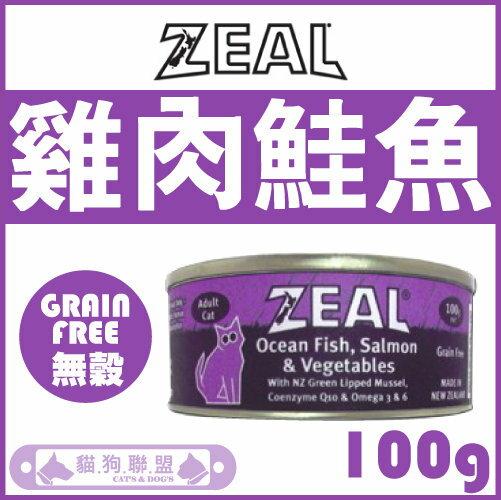 +貓狗樂園+ 紐西蘭ZEAL【貓專用無穀主食罐。雞肉鮭魚。100g】50元*單罐賣場