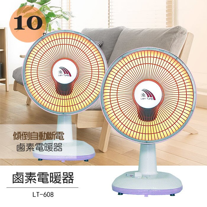 《買一送一》 【聯統】10吋鹵素電暖器 LT-608