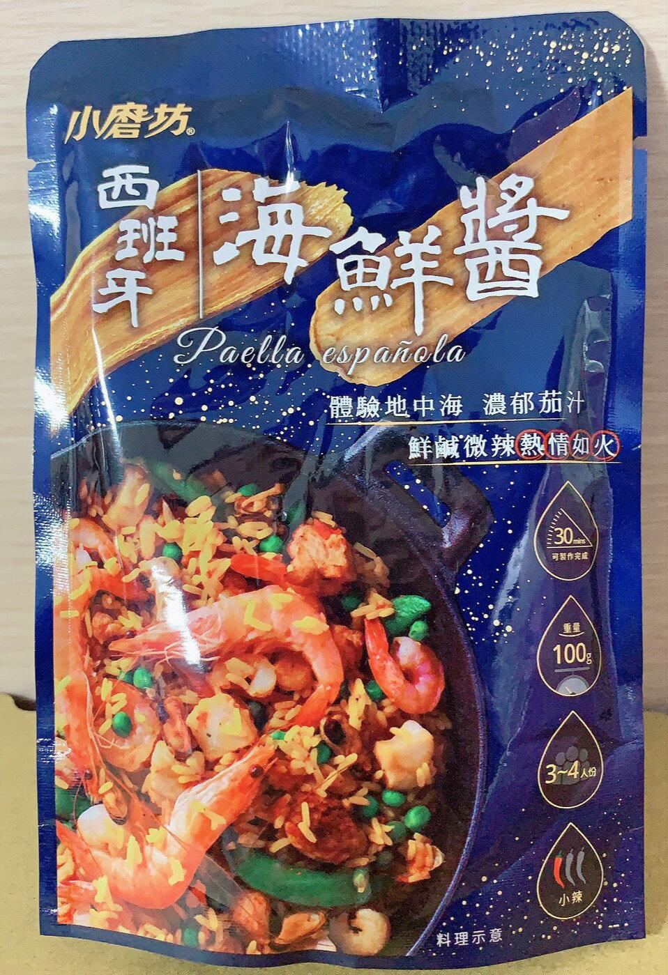 小磨坊 西班牙海鮮醬 醬料包 調理包 調味 燉飯 海鮮風味 單包販售 1