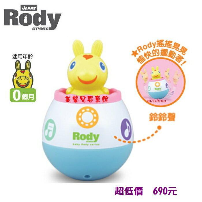 *美馨兒* RODY 跳跳馬-不倒翁(TR3781) 690元