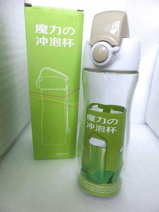 【這個讚】魔力沖泡杯/隨手杯/玻璃杯 500ml