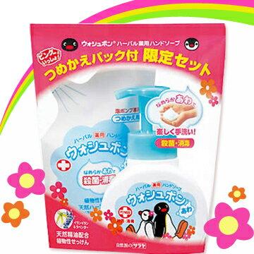 【安琪兒】日本【PINGU】泡沫洗手乳組合 (補+罐) - 限時優惠好康折扣