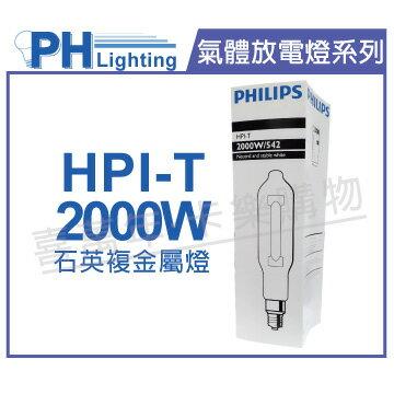 PHILIPS飛利浦 HPI-T 2000W/542 380V E40 石英複金屬燈 _ PH090138