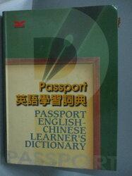 【書寶二手書T6/語言學習_KRE】Passport 英語學習詞典_Raphael Gefen/英文主編