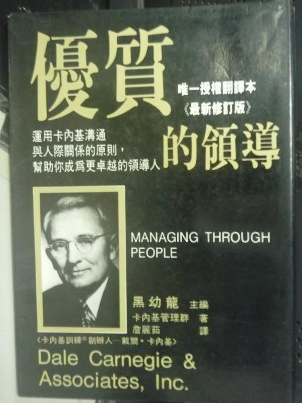 【書寶二手書T1/財經企管_LEG】優質的領導_卡內基管理群