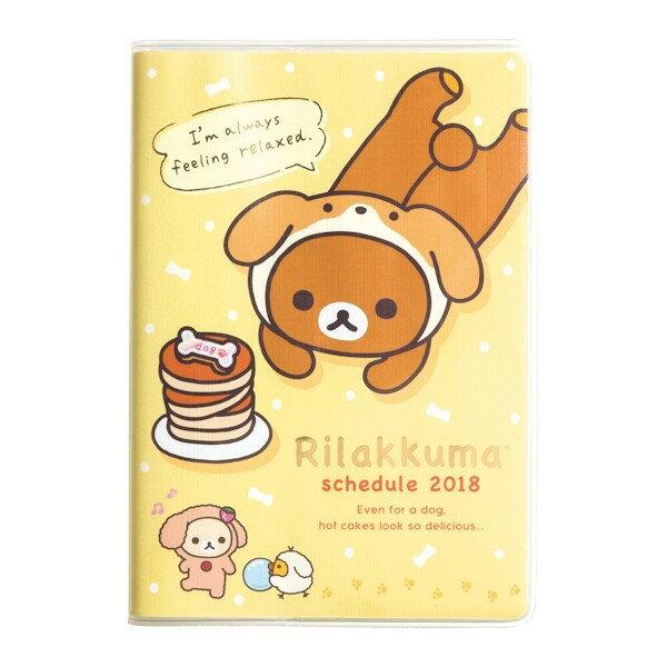 【真愛日本】17091500005 日本製18年手帳年曆本-RK變裝狗 SAN-X 懶熊 奶熊 拉拉熊 行事曆 年曆本