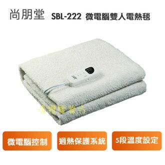 【億禮3C家電館】尚朋堂雙人電毯SBL-222.過熱保護系統