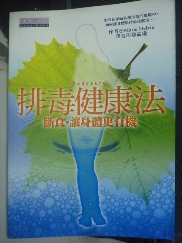 【書寶二手書T3/養生_HTH】排毒健康法_Marie Helvin